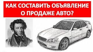 Як правильно оформити, скласти і написати привабливе оголошення про продаж авто? Приклад