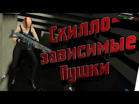 APB 'Скиллозависимые Пушки'