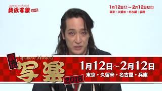 Japanese musical『戯伝写楽 2018』橋本さとし コメント