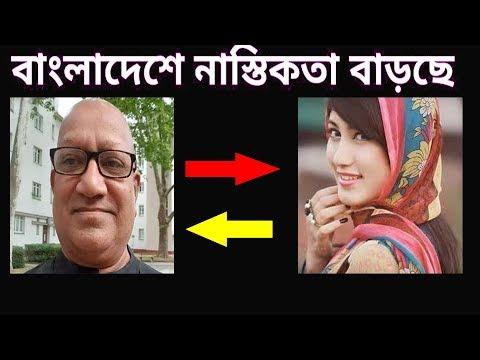 নাস্তিকতা বাড়ছে বাংলাদেশে,আমাদের করণীয় কি ? Bangladeshi Atheist Sefuda & Safa Kabir