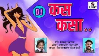 DJ Kas Kasa Marathi Lokgeet Sumeet Music