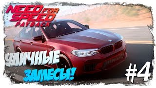 NEED FOR SPEED: PAYBACK #4 Прохождение Сюжетки! Прохождение на Русском!