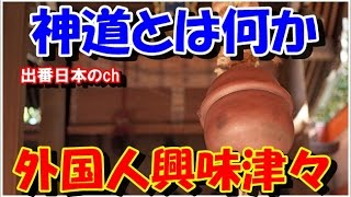 チャンネル登録よろしくお願いいたします。 https://goo.gl/y8vjbW 八百万の神を信仰する日本の神秘と謎に包まれた神道に感嘆の声「自然と深く繋が...