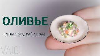 """Мастер-класс: Миниатюрный салат """"Оливье"""" из полимерной глины FIMO/polymer clay tutorial"""