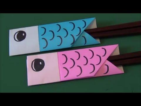 こいのぼり 折り紙(箸入れに ... : 折り紙 箸入れ : 折り紙