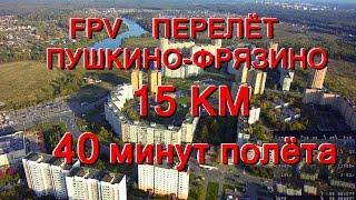 FPV Полёт Пушкино-Фрязино-Пушкино (15/30 км) 40 минут полёта