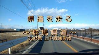 県道を走る:群馬県・埼玉県道306号 上中森鴻巣線[2015年02月]