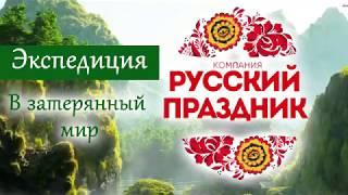 """Квест """"Экспедиция в Затерянный мир"""" (тимбилдинг)"""