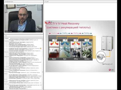 Мультизональные системы MULTI V от LG Electronics. Технологии, инновации. Диспетчеризация систем