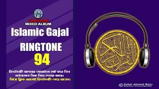 Ringtone 94   লক্ষ কোটি তাঁরার মাঝে   Bangla Gojol   New Ringtone 2018   Mixed Album