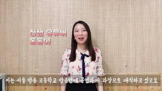 *Vloge 서울방송고 방송연예공연과 9기 프로그램 촬…