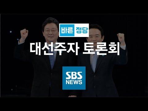 바른정당 대선주자 토론회|특집 SBS 뉴스 (17.03.20)