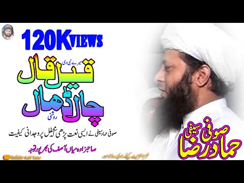 Sufi Hamad Saifi Naat ,Mare Nabi De KilQal ChalDhal Roshni