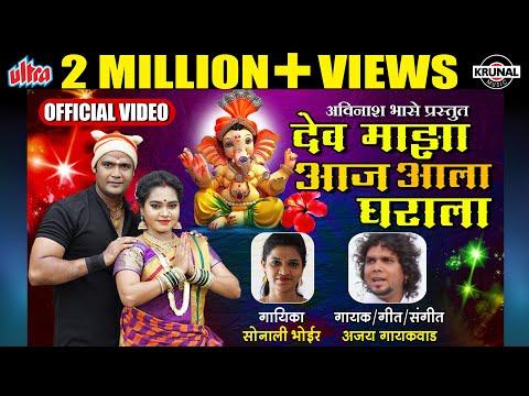 देव माझा आज आला घराला | Latest Marathi Ganpati Song By Sonali Bhoir | Ganesh Chaturthi Special 2018