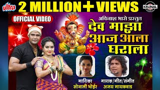 देव माझा आज आला घराला | Latest Marathi Ganpati Song | Sonali Bhoir | Ganesh Chaturthi Special 2018