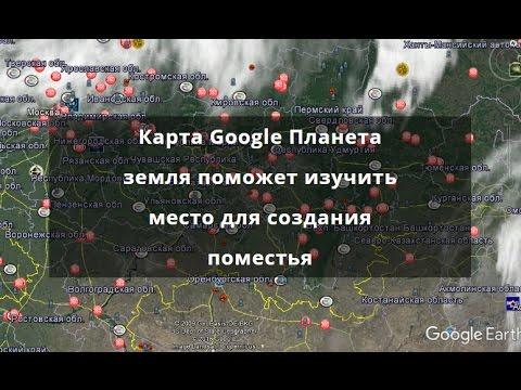 google планета земля apk