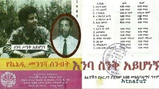 Kennedy Mengesha -  Enba Sinq Ayhonegne እንባ ስንቅ አይሆነኝ (Amharic)
