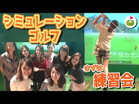 女の子のシミュレーションゴルフ会を開催してみた【練習編】