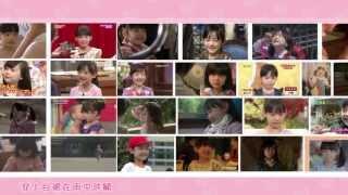 新曲-「我很愛菜」愛菜ちゃん-9歲お诞生日おめでとう thumbnail