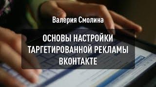 Основи налаштування таргетованої реклами ВКонтакте (VK). Підбір аудиторії ВК. Валерія Смоліна
