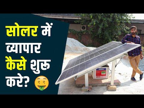 How to Start Solar Business | सोलर व्यापार में लाखों कमायें | Best Business idea for 2021