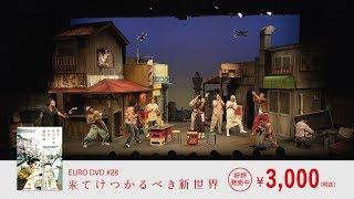 http://www.europe-kikaku.com/shop/eurodvd028.html 「ここは新世界の...