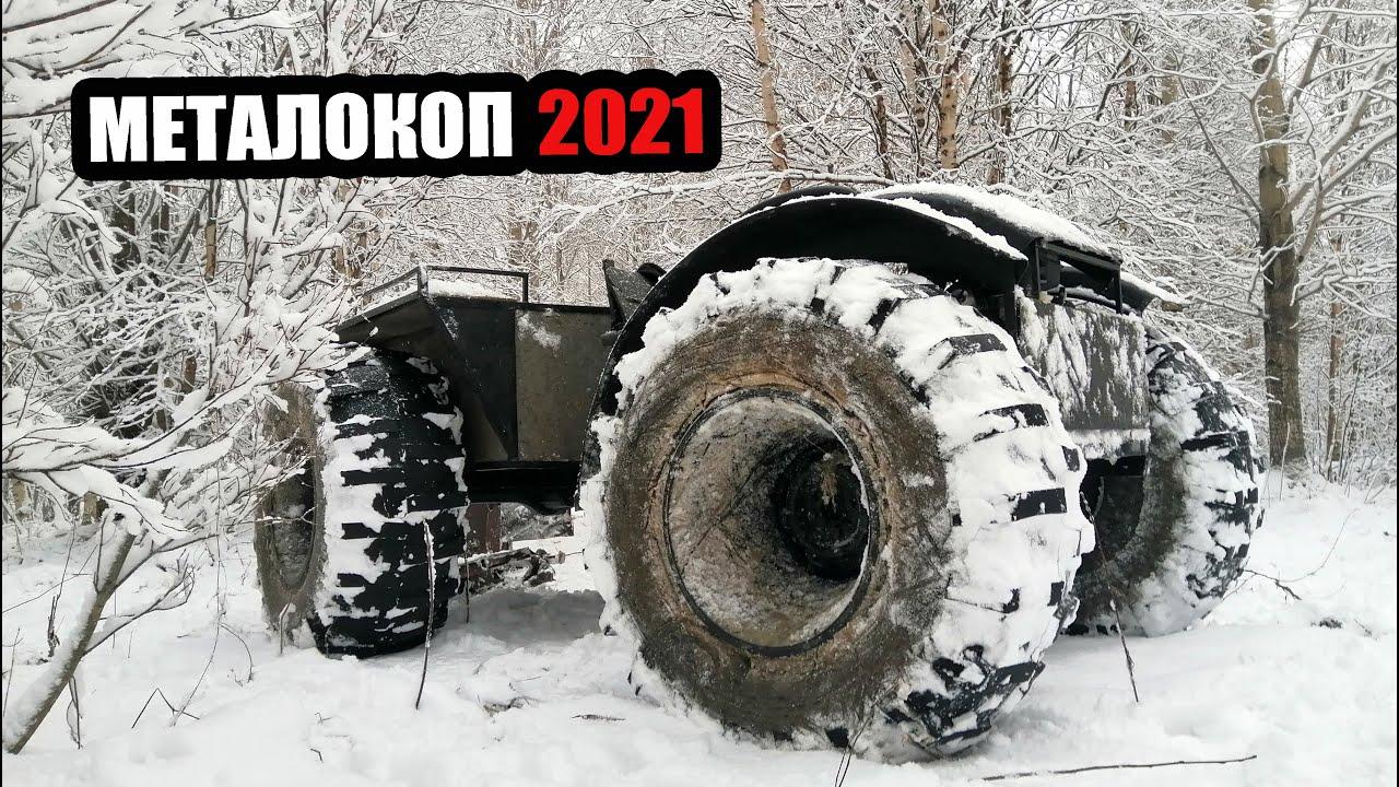 Настоящий зимний металокоп!