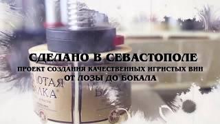 Презентационный ролик «Сделано в Севастополе». От лозы до бокала