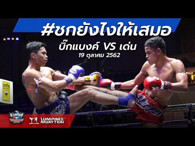 ข้องใจ? #ชกยังไงให้เสมอ มาดูกันอีกรอบ เด่น vs บิ๊กแบงค์ - ศึกมวยไทยเกียรติเพชร - 19/10/62