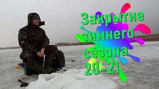 Рыбалка в Самаре Закрытие сезона зимней рыбалки 20 21