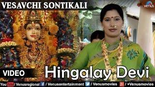 Sadhana Sargam - Hingalay Devi (Vesavchi Sontikali)