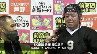 GBP SK釧路 佐藤順仁 (2021-10-18)