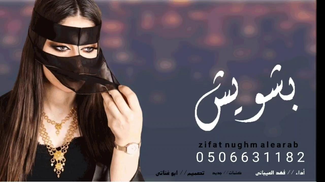 تروي علي بشويش يام العيون الحور