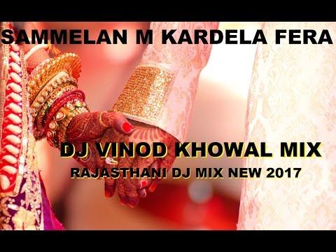 SAMMELAN ME KARDELA FERA - DJ VINOD KHOWAL MIX - RAJASTHANI DJ MIX NEW 2017