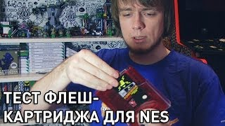 Тестируем PowerPak - флеш картридж для NES (Pixel_Devil)