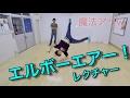 エルボーエアー講座 とびとら ブレイクダンス の動画、YouTube動画。
