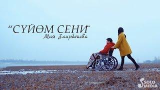 Мая Заирбекова - Суйом сени / Жаны клип 2019