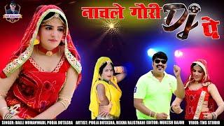नाच ले गौरी डीजे पै    Nach Le Gori Dj Pe    Balli Mohanwadi    Pooja Dotasara    Dj Song 2021   