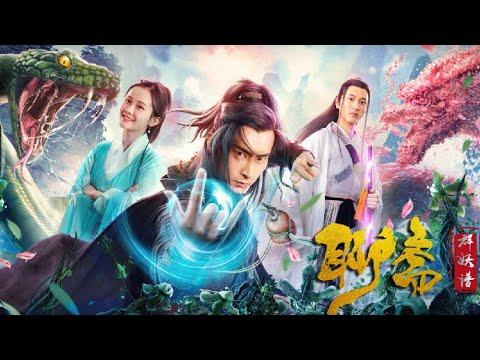 2019最新中国奇幻神话电影