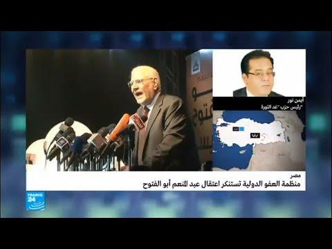 أيمن نور يعلق على اعتقال عبد المنعم أبو الفتوح  - 13:22-2018 / 2 / 16