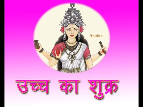 Exalted Venus (उच्च का शुक्र) uch ka shukra | Vedic Astrology | Hindi