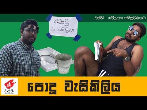 "Awanka Malli - Podu Wasikiliya - Wasthi Productions ""වස්ති"" thumbnail"