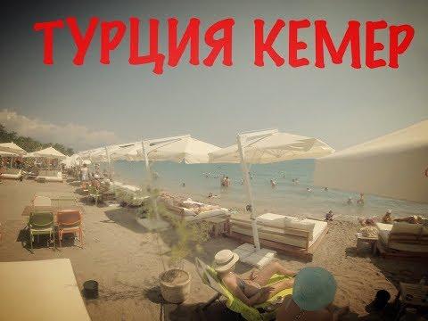Турция Кемер Himeros Life Hotel.День второй