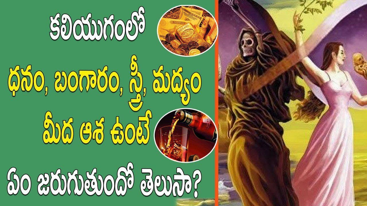 KaliYuga Unknown Facts || Bhagavatam Kali Yuga Secrets || Kali Yuga Truth || Swara TV