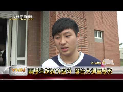 雲林新聞網-四湖文生繁星成績亮眼