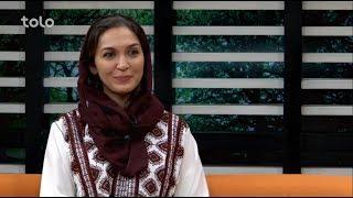 بامداد خوش - به روز - صحبت های خانم مریم عمر در مورد مرکز طراحی ساخته های دستی