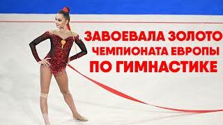 Россиянка завоевала золото чемпионата Европы по художественной гимнастике Дина Аверина Новости