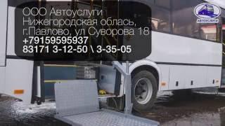 Автобус ПАЗ Вектор для перевозки людей с ограниченными возможностями(, 2016-05-24T09:05:16.000Z)