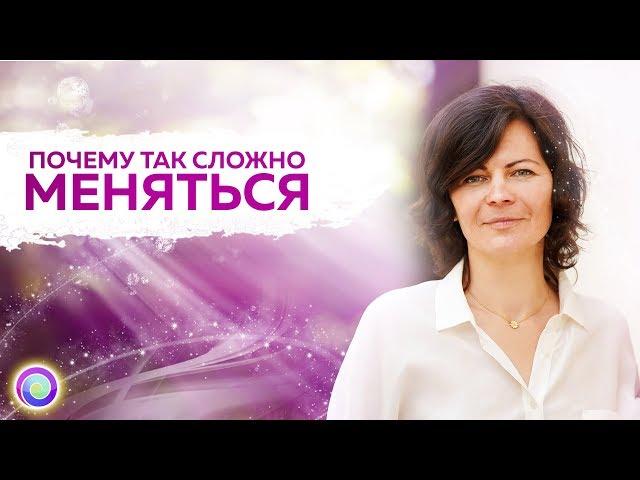 ПОЧЕМУ ТАК СЛОЖНО МЕНЯТЬСЯ? — Ольга Белогривцева