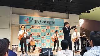 栄ミナミ音楽祭 2018/5/12(土) アスナル金山 明日なる広場.